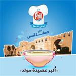 Pour fêter le Mouled, Pril organise la plus grande Assida à Sfax