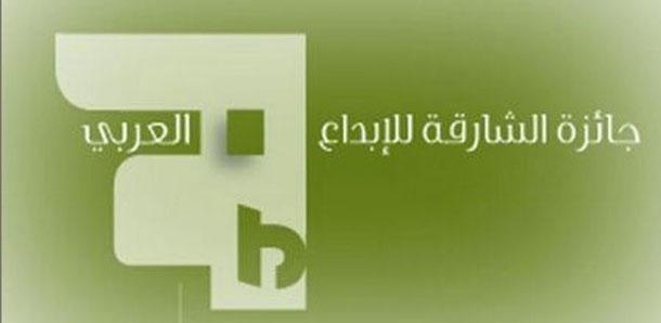 Trois prix pour des écrivains tunisiens, aux Emirats Arabes Unis