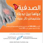 Journée de sensibilisation au Psoriasis