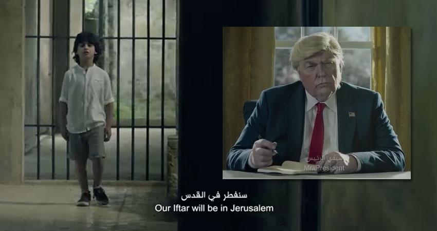 بالفيديو..'سنفطر في القدس'.. إعلان رمضاني يثير الجدل