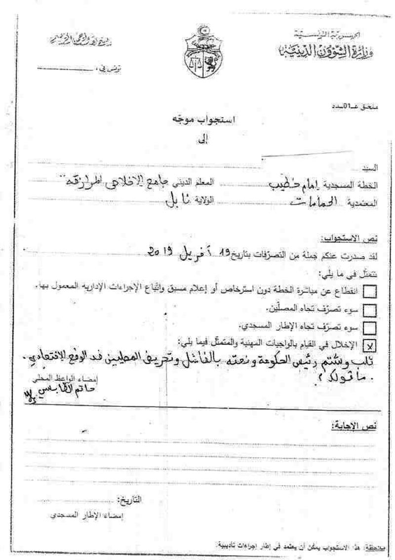 questionnaire-100519.png
