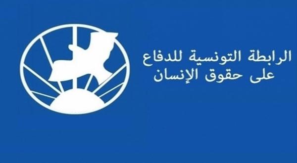 الإبقاء على المجلس الوطني لرابطة حقوق الإنسان مفتوحا إلى 18 فيفري