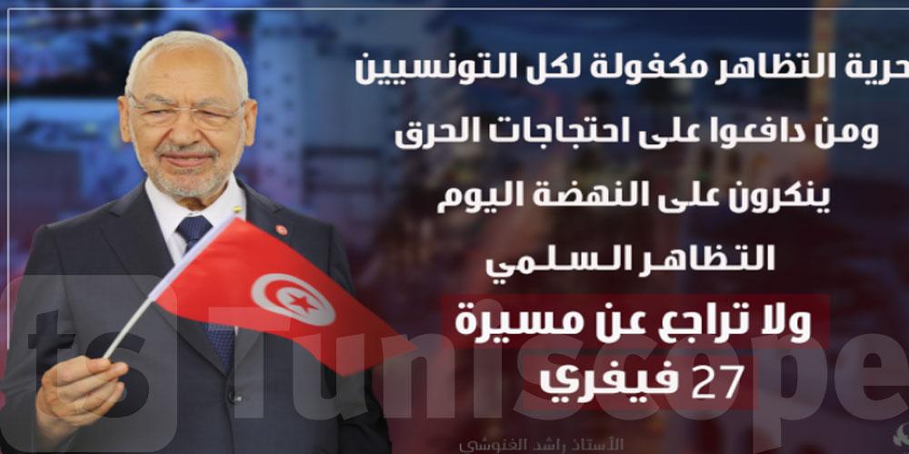 راشد الغنوشي: لا تراجع عن مسيرة 27 فيفري