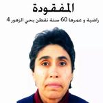 Une femme de 60 ans portée disparue à la cité Ezzouhour