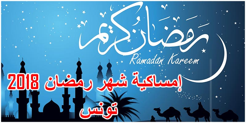 إمساكية شهر رمضان 2018 بولاية تونس