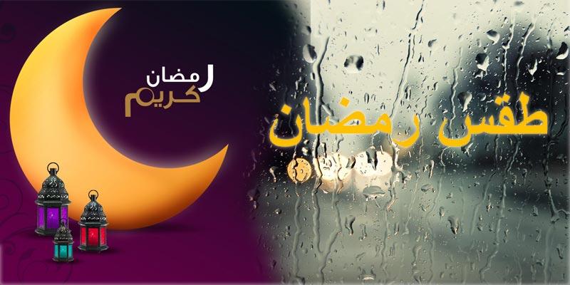 معهد الرصد الجوي: أول يوم في رمضان.. أمطار ودواوير رملية