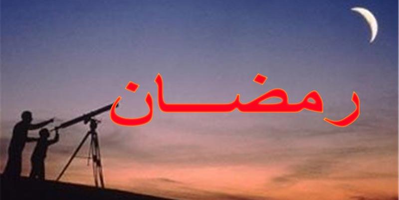 الاعلان عن موعد شهر رمضان فلكيا