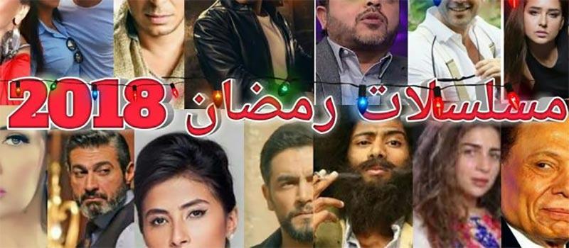 قائمة مسلسلات رمضان 2018