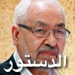 راشد الغنوشي : أعظم دستور عرفه تاريخ البلاد هو من أعظم دساتير العالم