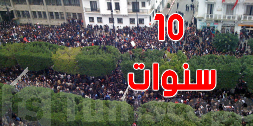 تونس تحتفل بالذكرى العاشرة للثورة