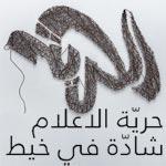 Campagne de sensibilisation « La liberté de la presse ne tient qu'à un fil », à partir du samedi 1er août