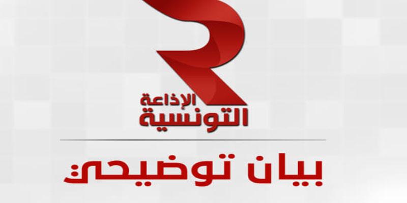 الإذاعة التونسية: هذه الصفحة على الفايسبوك لا تمثل المؤسسة