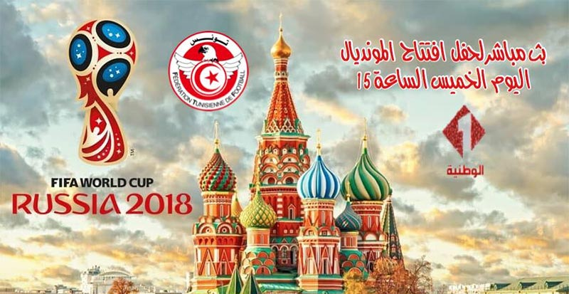 التلفزة التونسية ستنقل مباريات المنتخب الوطني ضد انقلترا وبلجيكا وبنما
