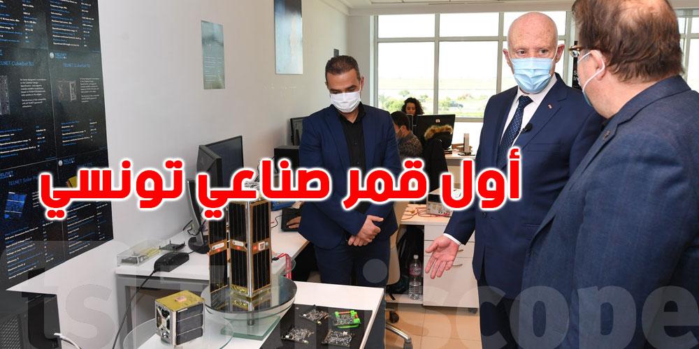 سعيّد يزور المجمّع الذي نجح في تطوير أول قمر صناعي تونسي