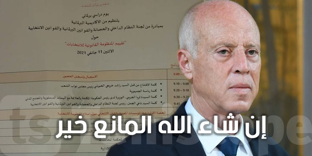 حسونة الناصفي : الرئاسة تتغيب... إن شاء الله المانع خير