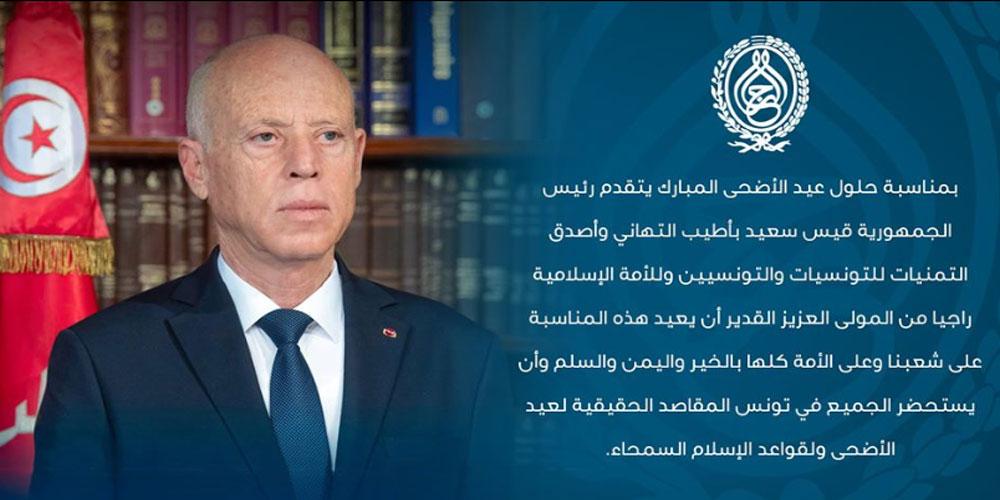 قيس سعيّد يهنّئ التونسيين بحلول عيد الأضحى
