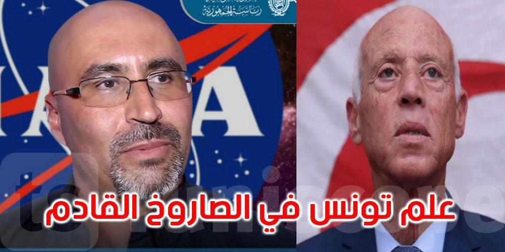 في اتصاله بمحمد عبيد: سعيد يدعو إلى تخصيص مكان في الصاروخ القادم ترسم عليه الراية التونسية