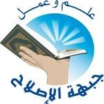 Le parti salafiste le Front de la Réforme obtient son visa