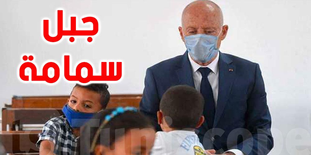 قيس سعيد يأمر بإعادة تهيئة كامل المدرسة الابتدائية بجبل سمامة
