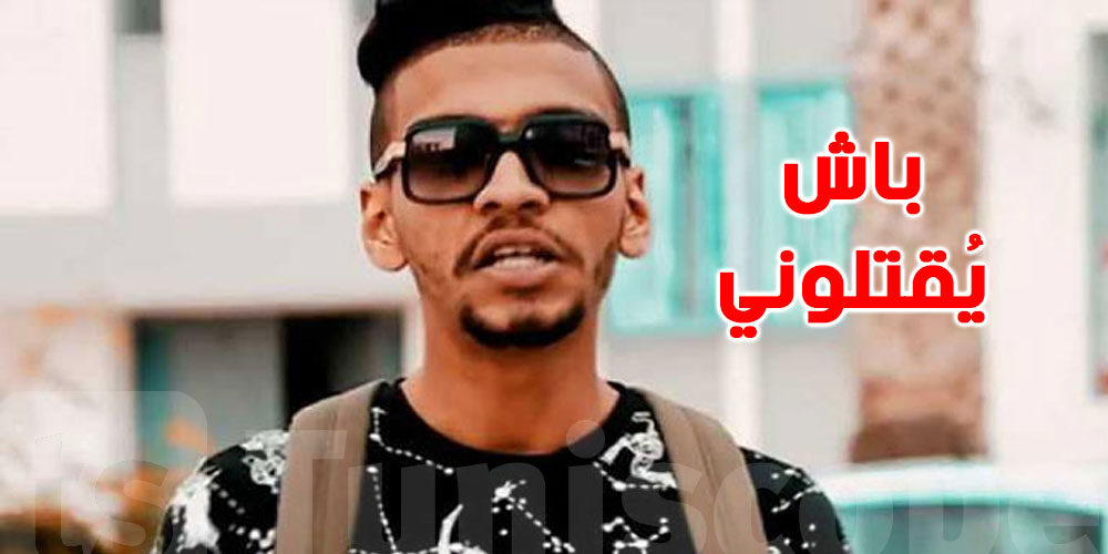 مغنّي الراب ''سمارا'': ''يا توانسة أنقذوني باش يقتلوني في دبي''