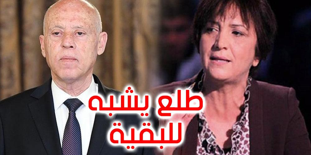 سامية عبو: قيس سعيد لم يعد رئيسي