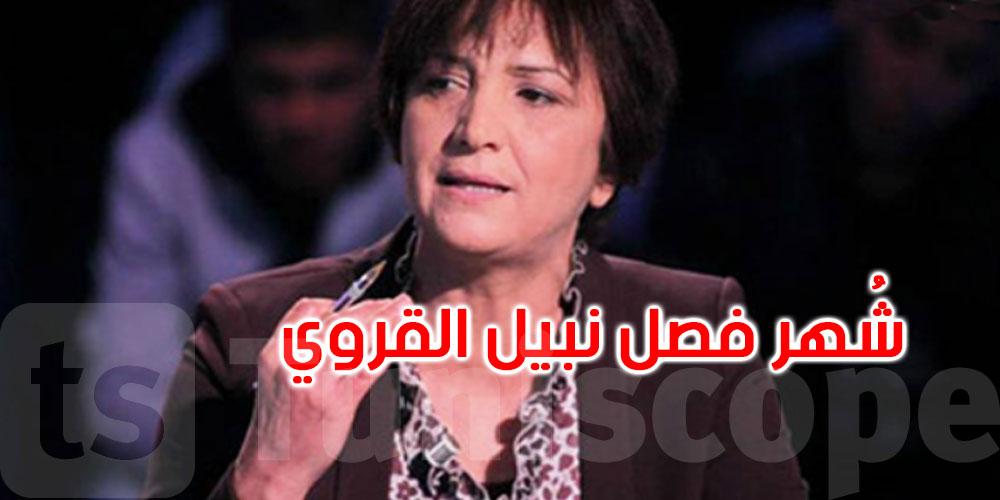 سامية عبو: تم إيداع الطعن في عدم دستورية الفصل الرابع