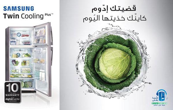 Samsung : pour un réfrigérateur plus spacieux et des iftars mémorables en famille