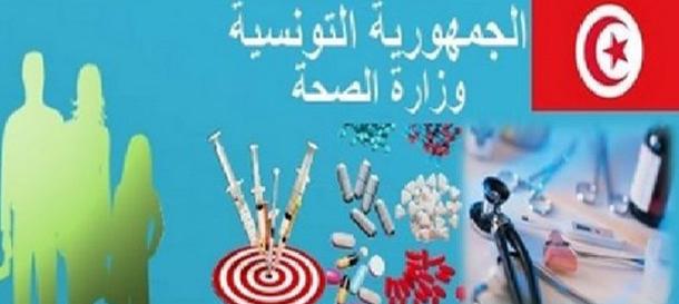 قرارات هامة لفائدة المؤسسات العمومية للصحة