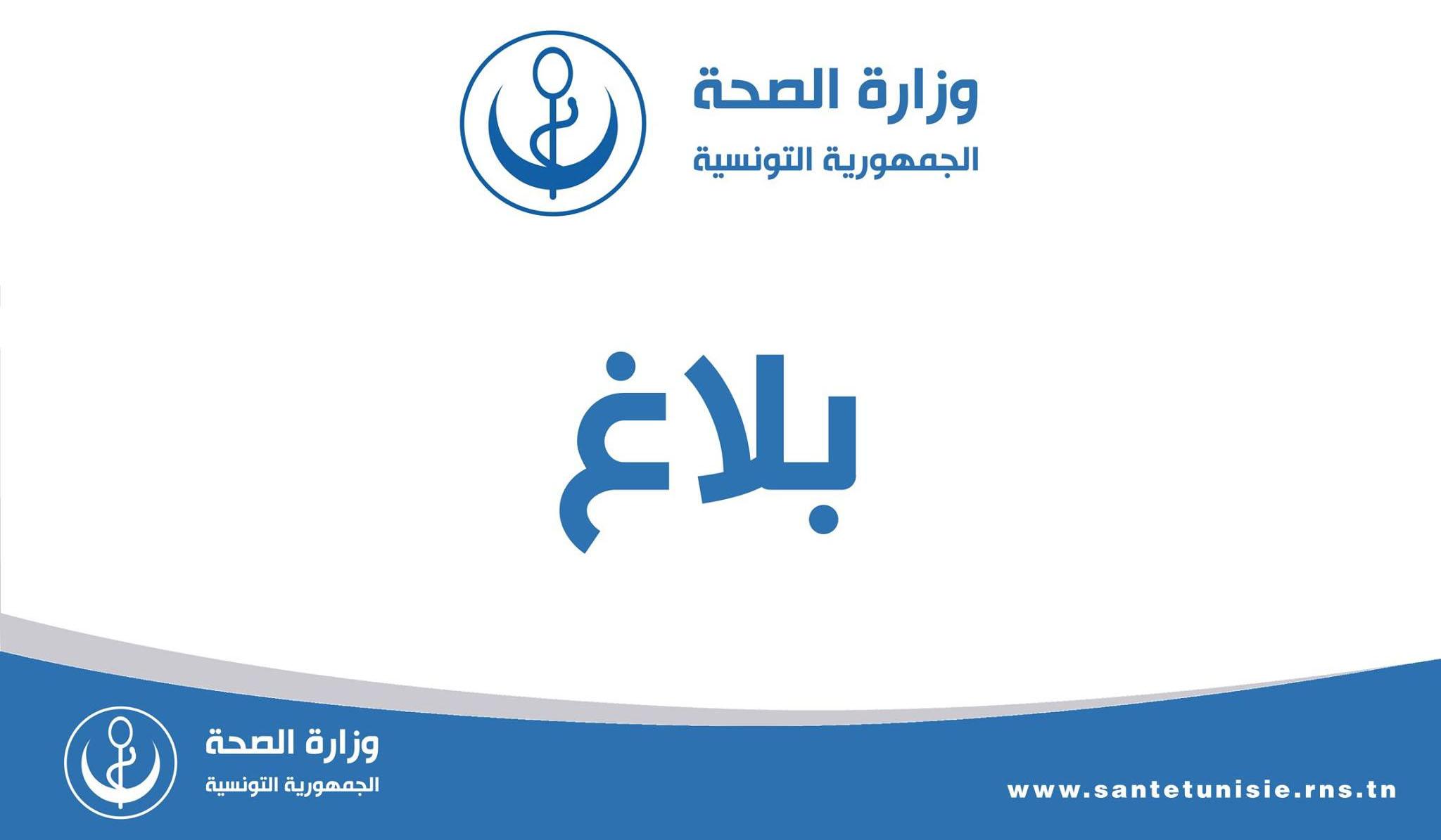وزارة الصحة التلقيح ضد النزلة الموسمية متوفر حاليا