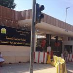الحكم بإعدام أربعة سعوديين وسجن 16 أدينوا بالانضمام للقاعدة
