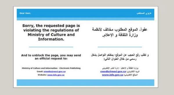 حجب الصحف القطرية وموقع 'الجزيرة'في السعودية