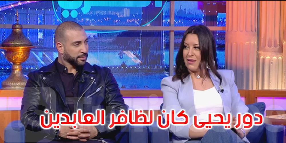 بالفيديو: سوسن الجمني : من الأول كان يحيى هو ظافر العابدين