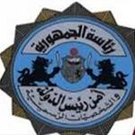 تعيين العقيد رؤوف مرادع مديرا عاما للأمن الرئاسي