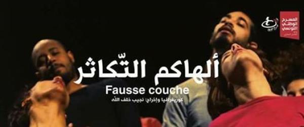 Youssef Seddik : 'Alhakom Attakathor' est une vieille expression arabe qui existait bien avant le coran
