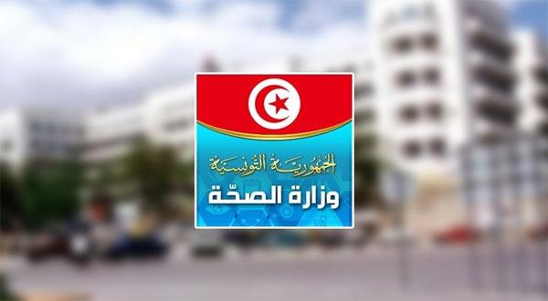 وزارة الصحة توضح قرار ضبط مقاييس ومعايير الحاجيّات من التجهيزات والمعدّات الثقيلة