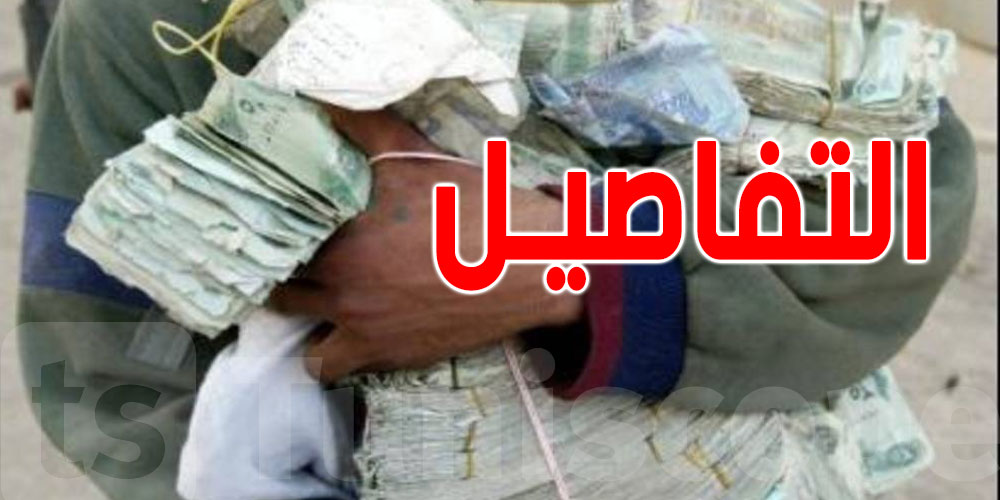 عاجل: إيقاف الموظّف الذي سرق ''المليارات'' أثناء عملية نقلها الى إحدى البنوك