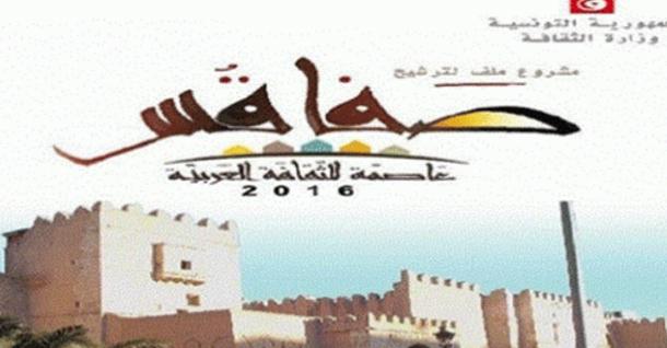تعيين هدى الكشو منسقة عامة لتظاهرة صفاقس عاصمة الثقافة العربية