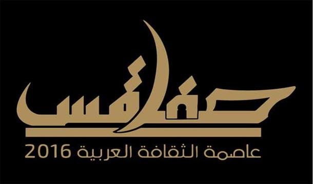 Manifestation, Sfax Capitale de la Culture arabe 2016: réponse 'rassurante' du ministère des Finances