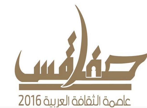 احتفالية كبرى في افتتاح تظاهرة صفاقس عاصمة الثقافة العربية