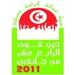 Aujourd'hui congrès extraordinaire du Parti des forces du 14 janvier à Sfax