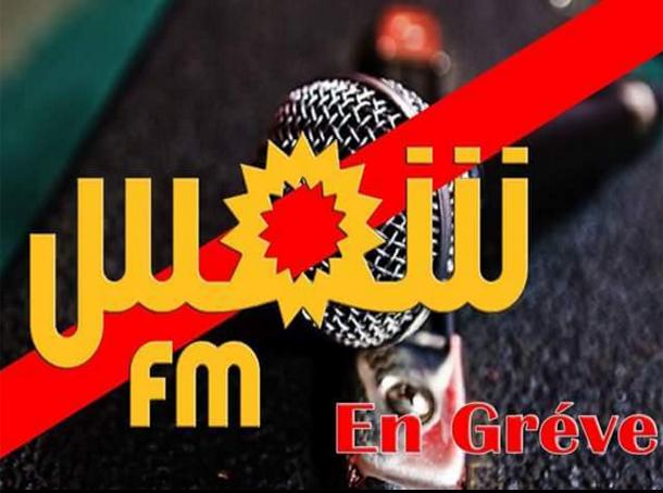العاملون بإذاعة'شمس أف أم'في إضراب عام في اليوم العالمي لحرية الصحافة