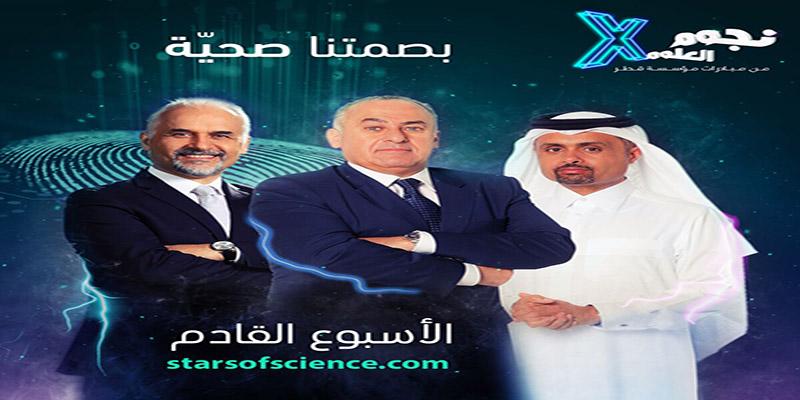 Stars of Science débute ses auditions avec les technologies de l'information et de la communication