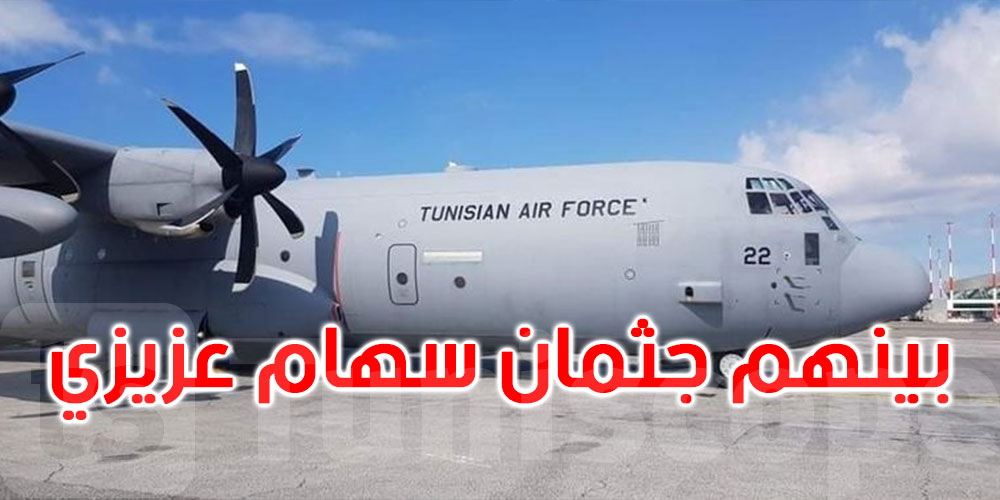 وصول رحلة إجلاء من الغابون وغينيا على متنها 29 تونسيا وجثمانين