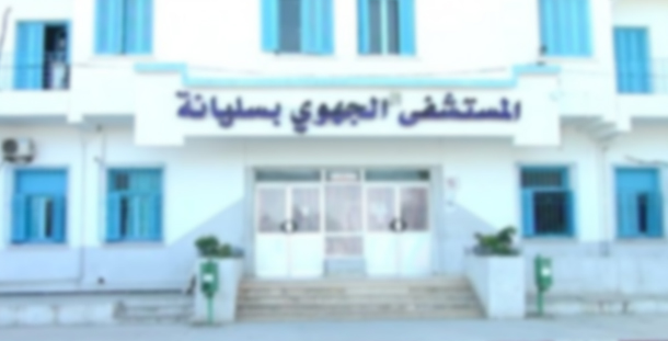 Une sage-femme agressée par un citoyen à l'hôpital régional de Siliana