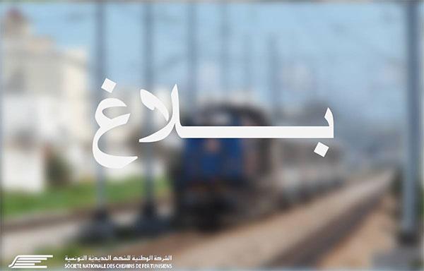 توضيح الشّركة الوطنيّة للسكك الحديديّة التّونسية حول حادث إصطدام قطارين صباح اليوم