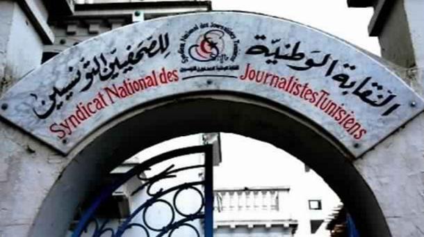 نقابة الصحفيين اعتداء أمنيين على الطاقم الصحفي لقناة نسمة