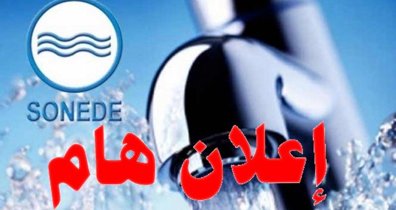 أريانة: انقطاع المياه بهذه المناطق