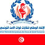 الإتحاد الوطني لنقابات قوات الأمن يطلب فتح أبواب المجلس التأسيسي لإطلاع التونسين على حقيقة الأوضاع والحجم الحقيقي للتحديات