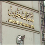 مصر: نقابة الصحفيين تدعو لإقالة وزير الداخلية بعد مداهمة الأمن لمقرها واعتقال صحفيين