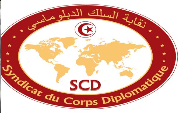 نقابة السلك الديبلوماسي تستنكر اتهام سفير تونس بكندا بالتقصير
